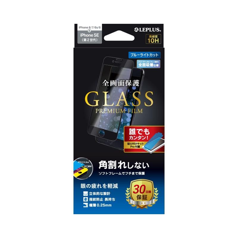 iPhone SE (第2世代)/8/7/6s/6 ガラスフィルム「GLASS PREMIUM FILM」 全画面保護 角割れしない ブルーライトカット ブラック