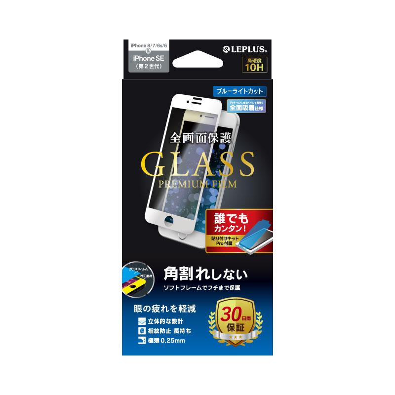 iPhone SE (第2世代)/8/7/6s/6 ガラスフィルム「GLASS PREMIUM FILM」 全画面保護 角割れしない ブルーライトカット ホワイト