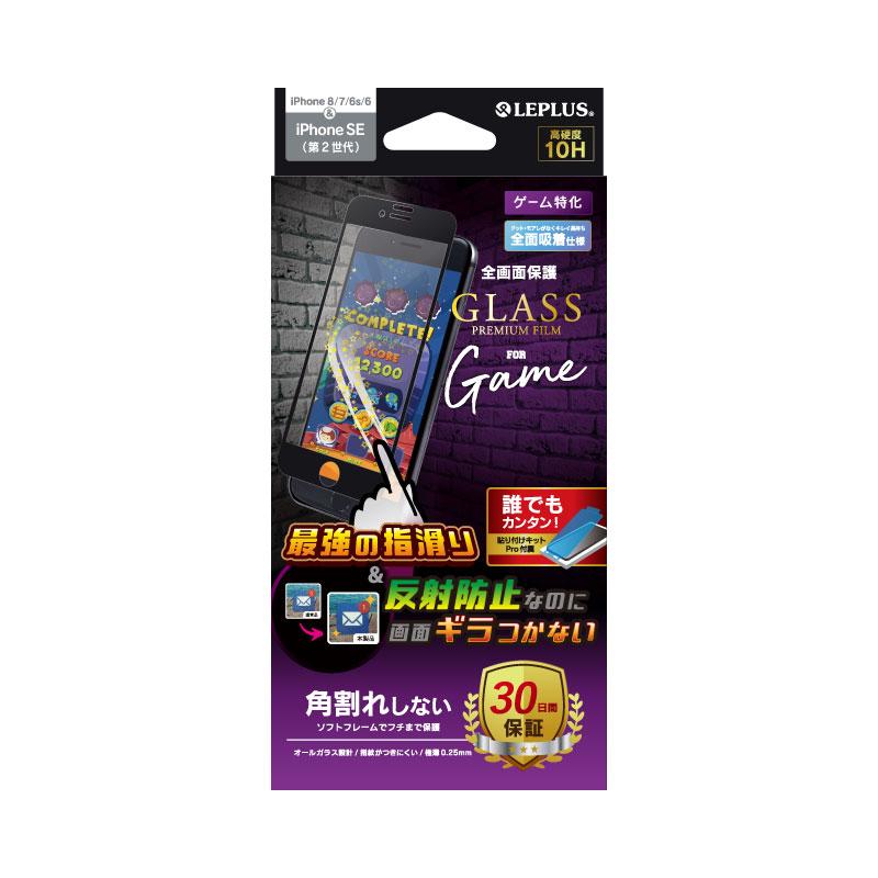 iPhone SE (第2世代)/8/7/6s/6 ガラスフィルム「GLASS PREMIUM FILM」 全画面保護 角割れしない ゲーム特化 ブラック