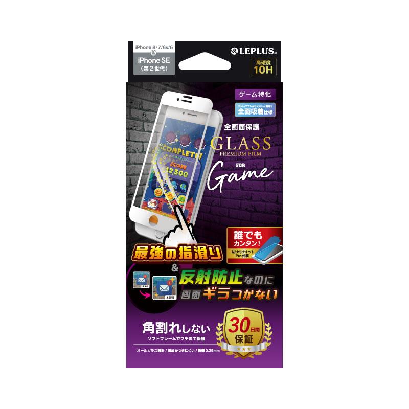 iPhone SE (第2世代)/8/7/6s/6 ガラスフィルム「GLASS PREMIUM FILM」 全画面保護 角割れしない ゲーム特化 ホワイト