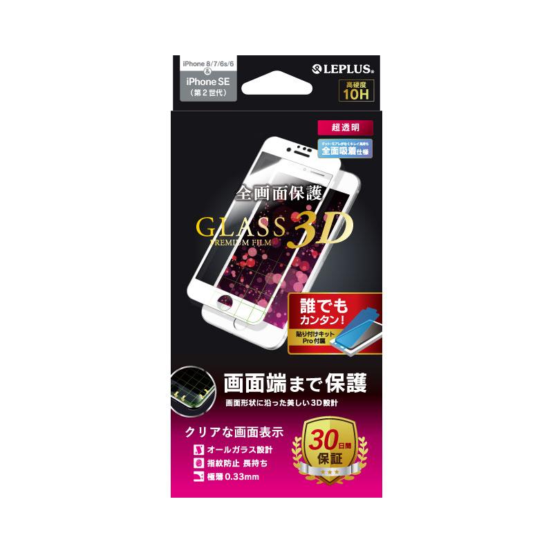 iPhone SE (第2世代)/8/7/6s/6 ガラスフィルム「GLASS PREMIUM FILM」 全画面保護 3D 超透明 ホワイト