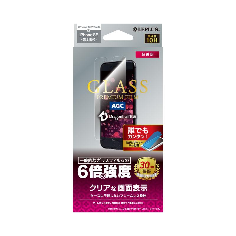 iPhone SE (第2世代)/8/7/6s/6 ガラスフィルム「GLASS PREMIUM FILM」 ドラゴントレイル スタンダードサイズ 超透明