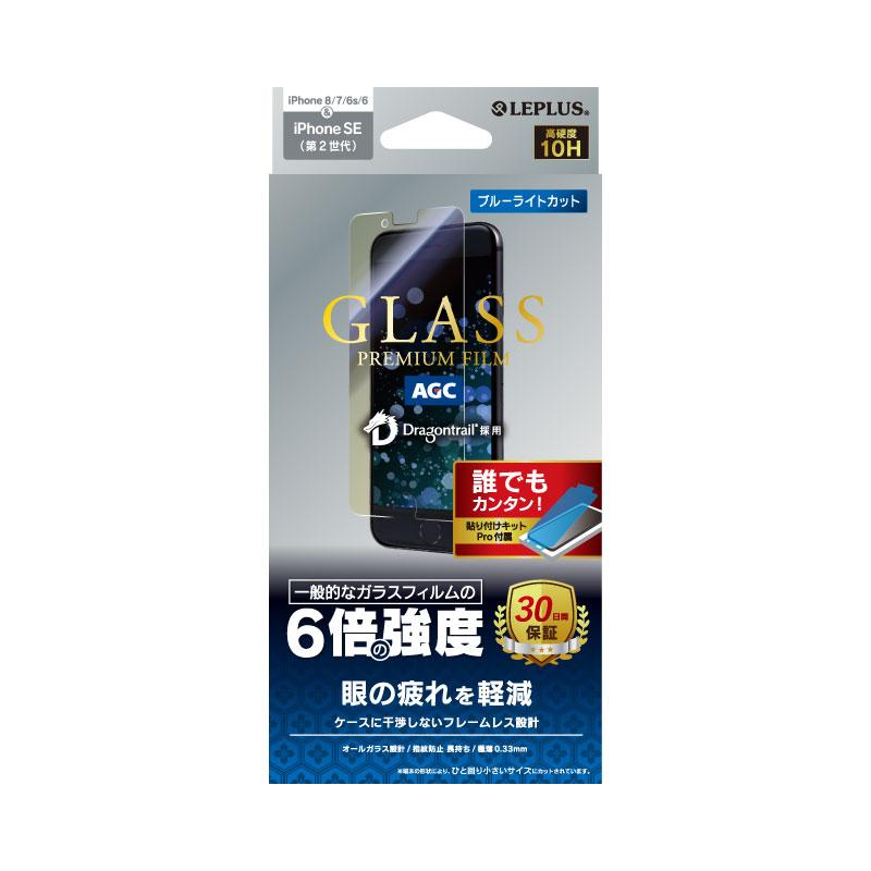 iPhone SE (第2世代)/8/7/6s/6 ガラスフィルム「GLASS PREMIUM FILM」 ドラゴントレイル スタンダードサイズ ブルーライトカット