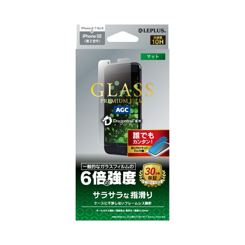 iPhone SE (第2世代)/8/7/6s/6 ガラスフィルム「GLASS PREMIUM FILM」 ドラゴントレイル スタンダードサイズ マット