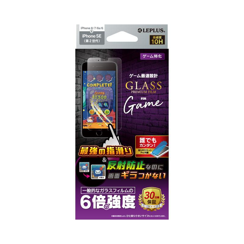 iPhone SE (第2世代)/8/7/6s/6 ガラスフィルム「GLASS PREMIUM FILM」 ドラゴントレイル スタンダードサイズ ゲーム特化