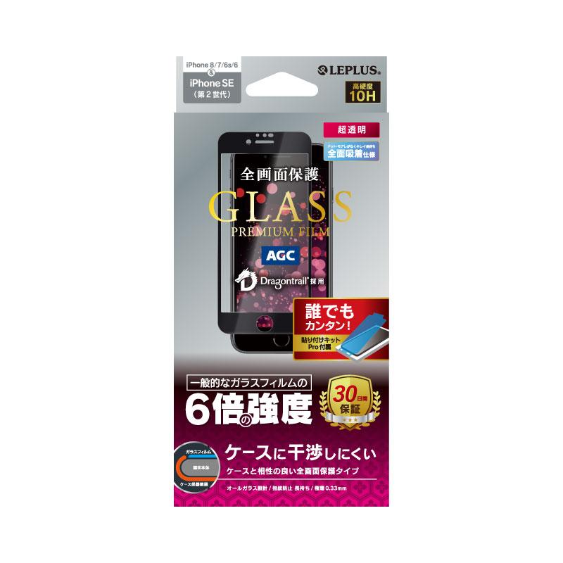 iPhone SE (第2世代)/8/7/6s/6 ガラスフィルム「GLASS PREMIUM FILM」 ドラゴントレイル 全画面保護 ケースに干渉しにくい 超透明 ブラック