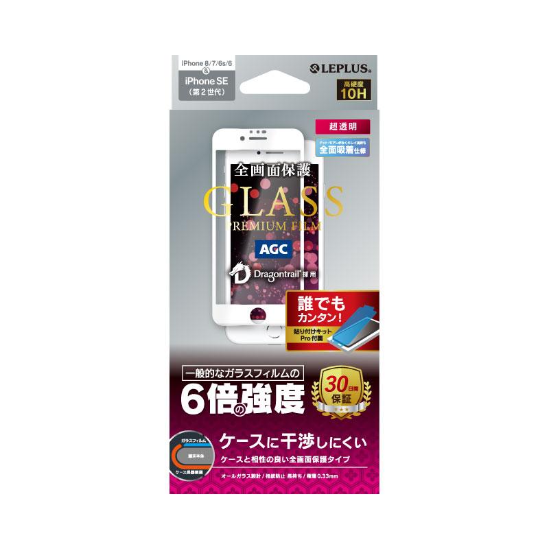 iPhone SE (第2世代)/8/7/6s/6 ガラスフィルム「GLASS PREMIUM FILM」 ドラゴントレイル 全画面保護 ケースに干渉しにくい 超透明 ホワイト