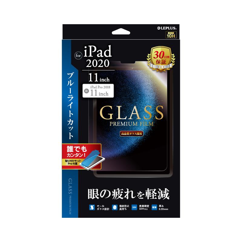 iPad Pro 2020 (11inch) ガラスフィルム「GLASS PREMIUM FILM」 スタンダードサイズ ブルーライトカット
