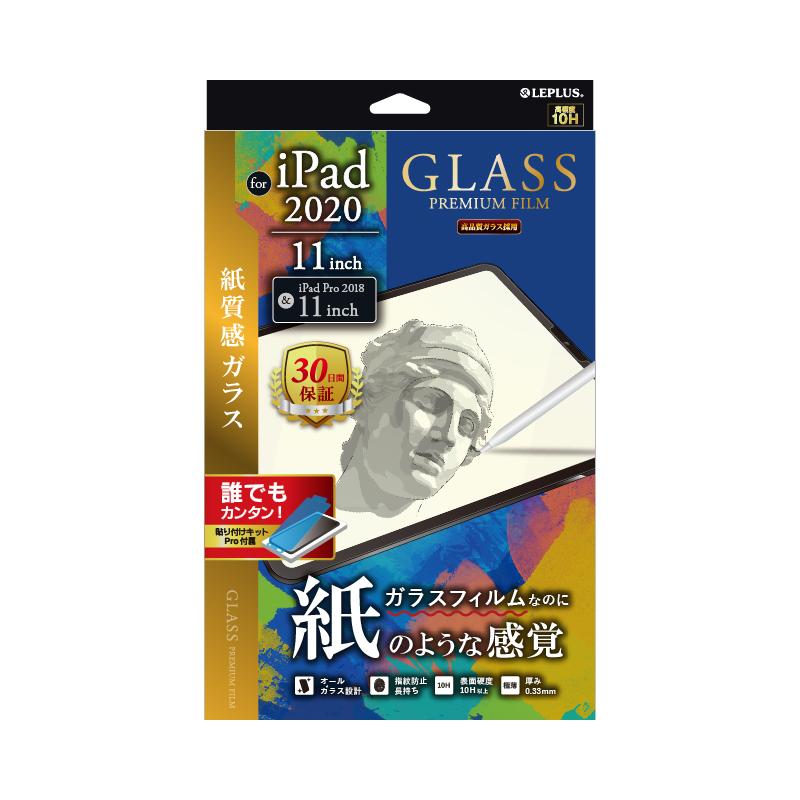 iPad Pro 2020 (11inch) ガラスフィルム「GLASS PREMIUM FILM」 スタンダードサイズ 反射防止・紙質感