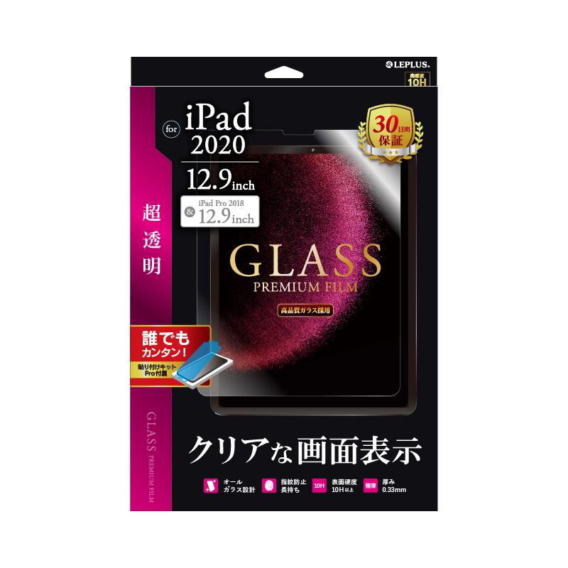 iPad Pro 2020 (12.9inch) ガラスフィルム「GLASS PREMIUM FILM」 スタンダードサイズ 超透明