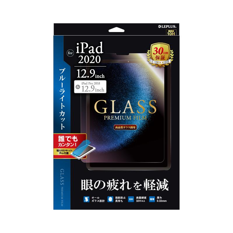 iPad Pro 2020 (12.9inch) ガラスフィルム「GLASS PREMIUM FILM」 スタンダードサイズ ブルーライトカット