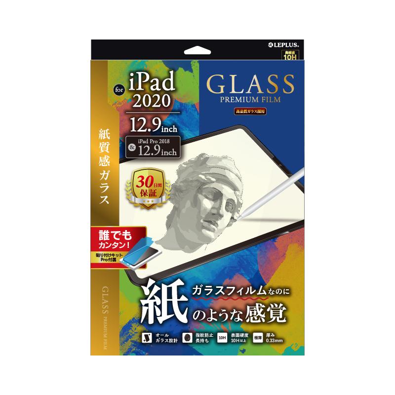 iPad Pro 2020 (12.9inch) ガラスフィルム「GLASS PREMIUM FILM」 スタンダードサイズ 反射防止・紙質感