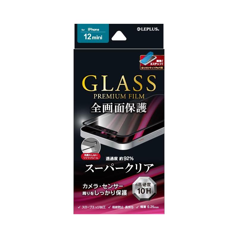 iPhone 12 mini ガラスフィルム「GLASS PREMIUM FILM」 全画面保護 ソフトフレーム スーパークリア ブラック