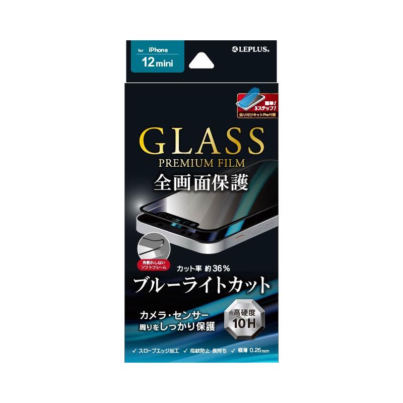 iPhone 12 mini ガラスフィルム「GLASS PREMIUM FILM」 全画面保護 ソフトフレーム ブルーライトカット ブラック