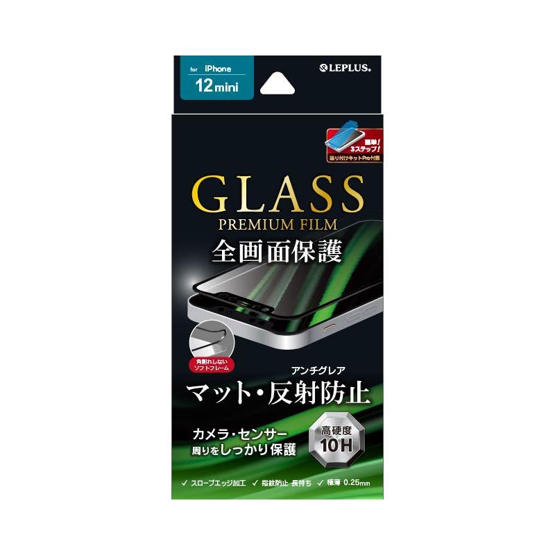 iPhone 12 mini ガラスフィルム「GLASS PREMIUM FILM」 全画面保護 ソフトフレーム マット ブラック