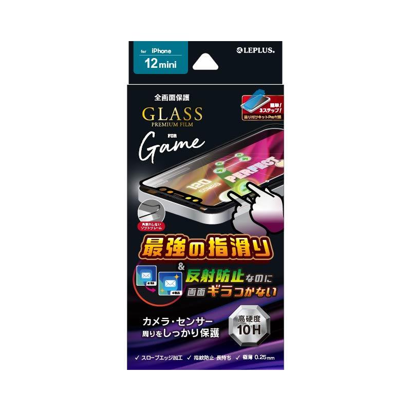 iPhone 12 mini ガラスフィルム「GLASS PREMIUM FILM」 全画面保護 ソフトフレーム ゲーム特化 ブラック