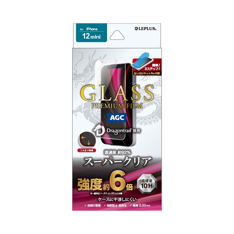 iPhone 12 mini ガラスフィルム「GLASS PREMIUM FILM」 ドラゴントレイル ケース干渉しにくい スーパークリア