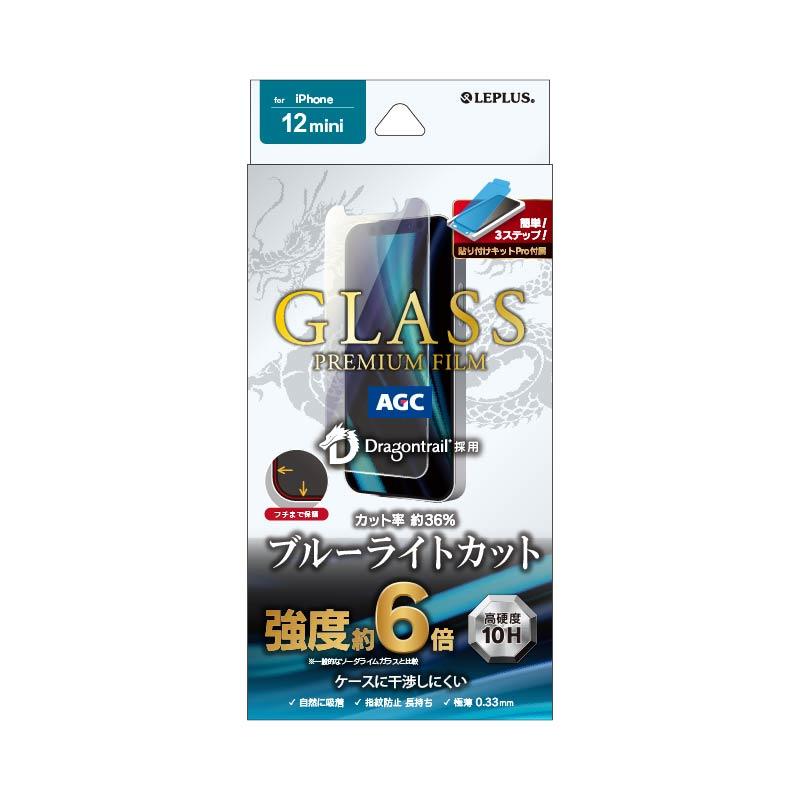 iPhone 12 mini ガラスフィルム「GLASS PREMIUM FILM」 ドラゴントレイル ケース干渉しにくい ブルーライトカット