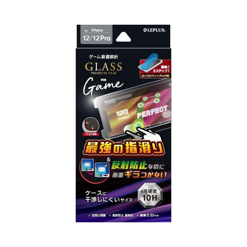 iPhone 12/iPhone 12 Pro ガラスフィルム「GLASS PREMIUM FILM」 ケース干渉しにくい ゲーム特化
