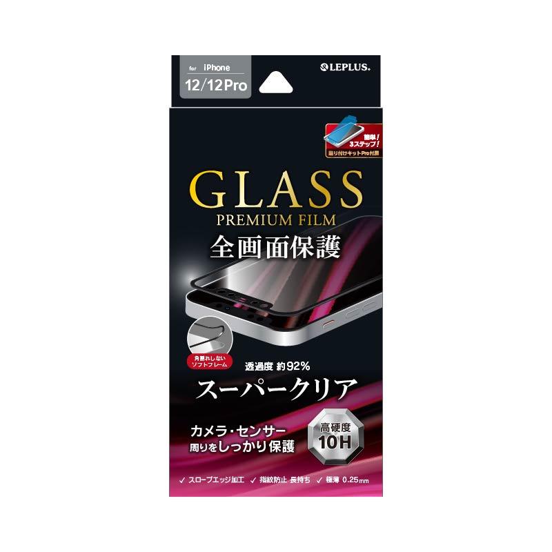iPhone 12/iPhone 12 Pro ガラスフィルム「GLASS PREMIUM FILM」 全画面保護 ソフトフレーム スーパークリア ブラック