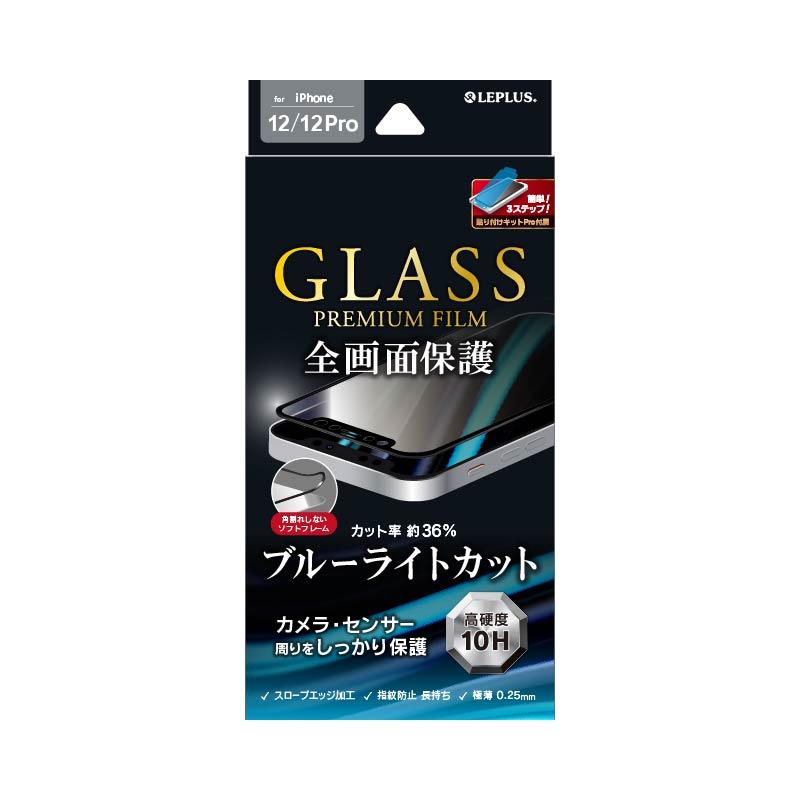 iPhone 12/iPhone 12 Pro ガラスフィルム「GLASS PREMIUM FILM」 全画面保護 ソフトフレーム ブルーライトカット ブラック