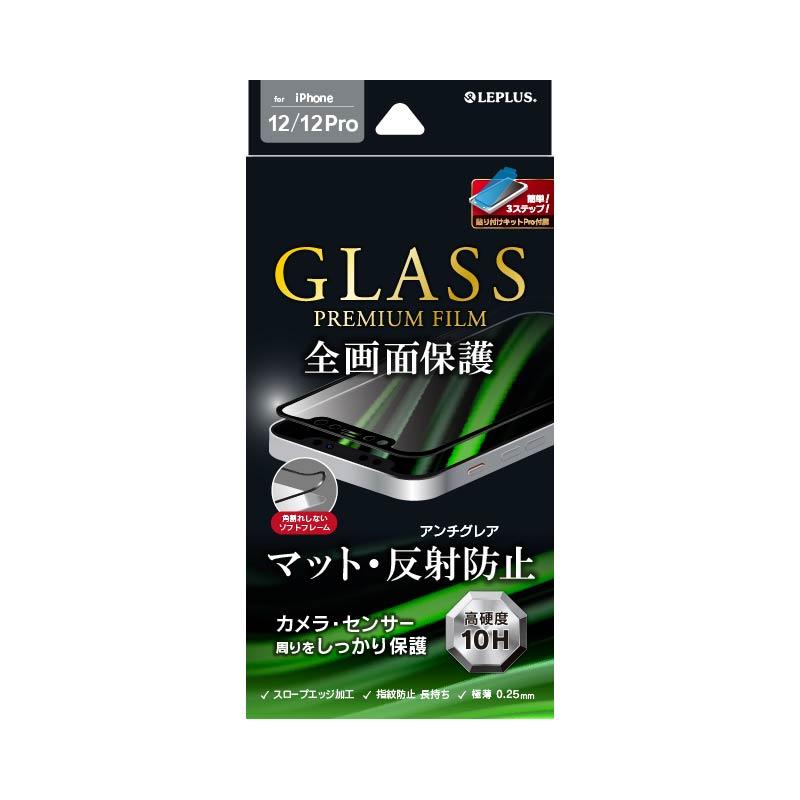 iPhone 12/iPhone 12 Pro ガラスフィルム「GLASS PREMIUM FILM」 全画面保護 ソフトフレーム マット ブラック
