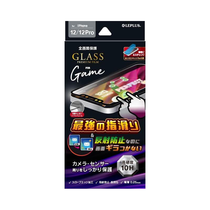 iPhone 12/iPhone 12 Pro ガラスフィルム「GLASS PREMIUM FILM」 全画面保護 ソフトフレーム ゲーム特化 ブラック