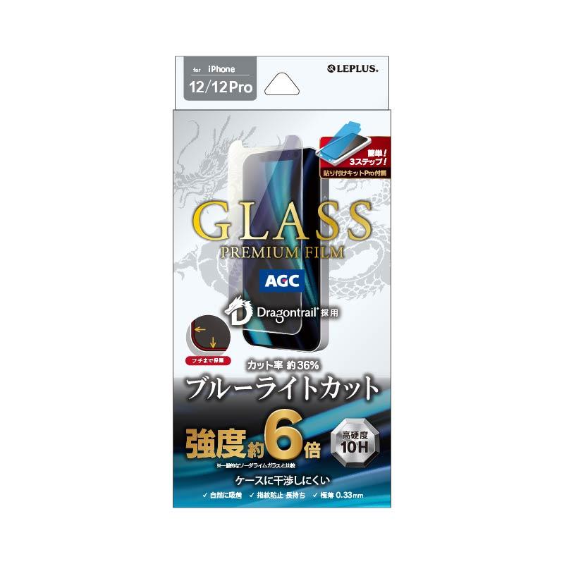 iPhone 12/iPhone 12 Pro ガラスフィルム「GLASS PREMIUM FILM」 ドラゴントレイル ケース干渉しにくい ブルーライトカット