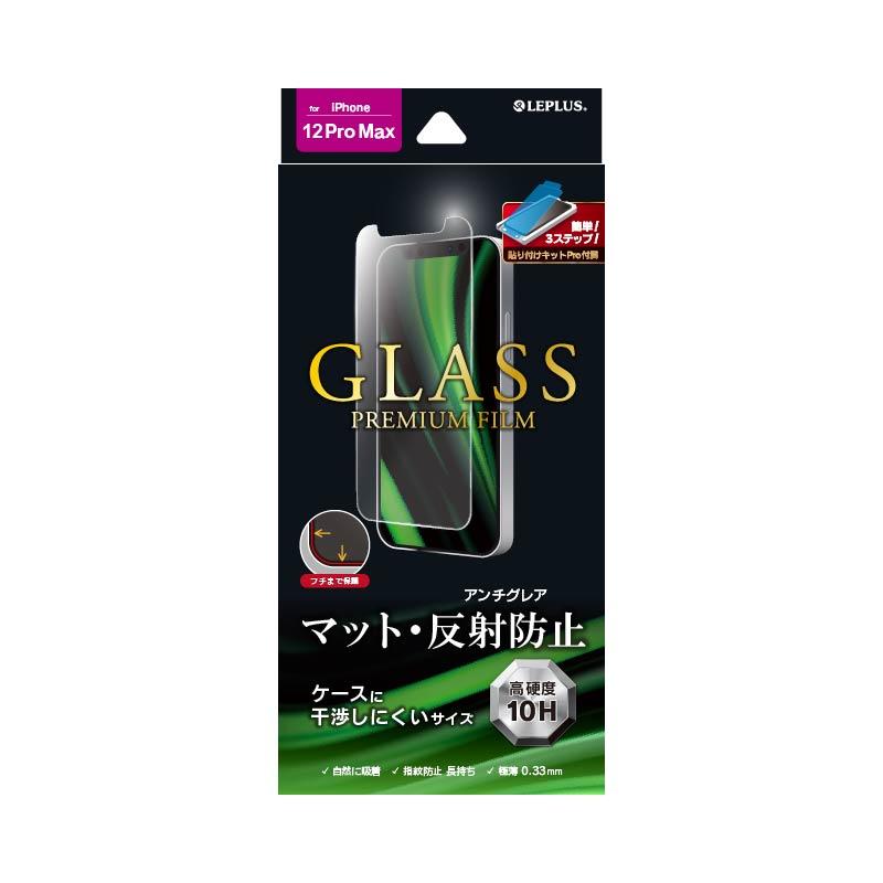 iPhone 12 Pro Max ガラスフィルム「GLASS PREMIUM FILM」 ケース干渉しにくい マット