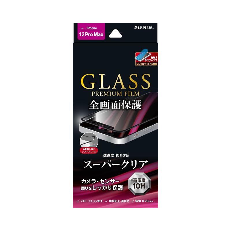 iPhone 12 Pro Max ガラスフィルム「GLASS PREMIUM FILM」 全画面保護 ソフトフレーム スーパークリア ブラック