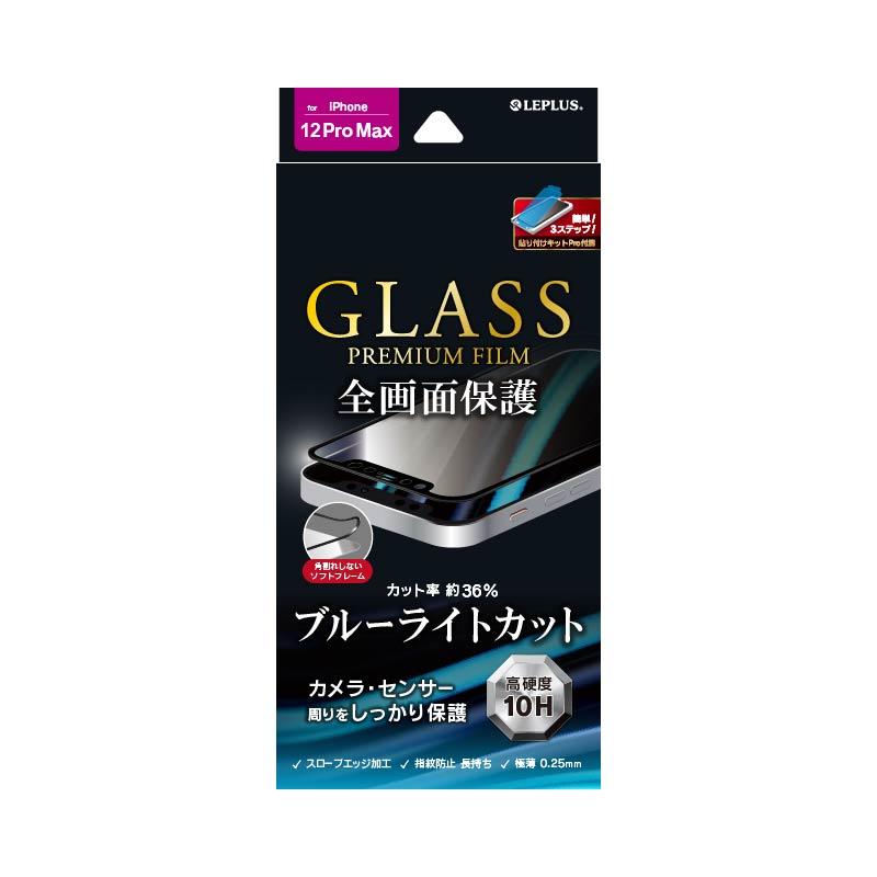 iPhone 12 Pro Max ガラスフィルム「GLASS PREMIUM FILM」 全画面保護 ソフトフレーム ブルーライトカット ブラック