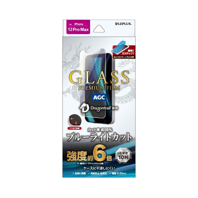 iPhone 12 Pro Max ガラスフィルム「GLASS PREMIUM FILM」 ドラゴントレイル ケース干渉しにくい ブルーライトカット