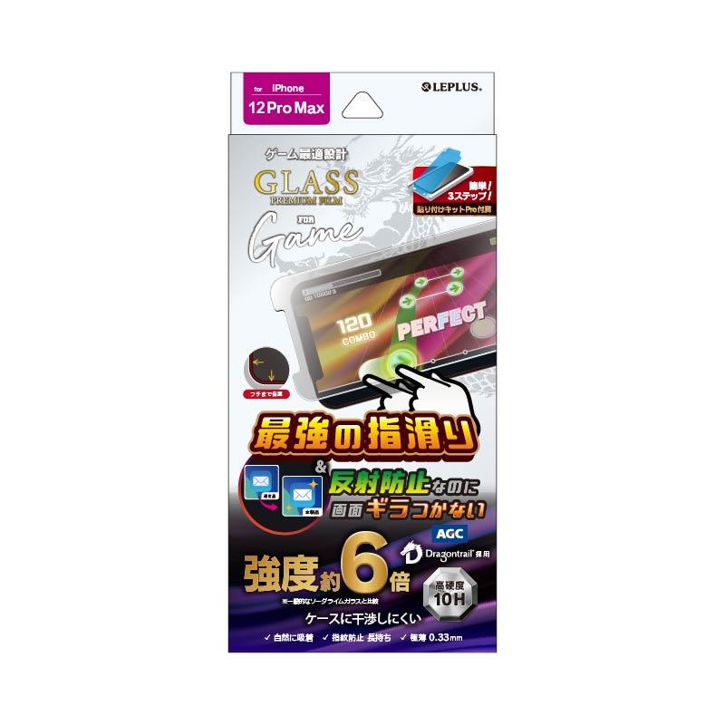iPhone 12 Pro Max ガラスフィルム「GLASS PREMIUM FILM」 ドラゴントレイル ケース干渉しにくい ゲーム特化