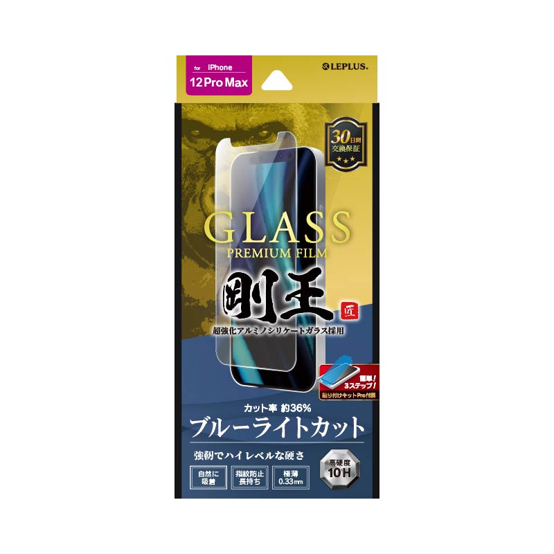 iPhone 12 Pro Max ガラスフィルム「GLASS PREMIUM FILM」 剛王 ケース干渉しにくい ブルーライトカット