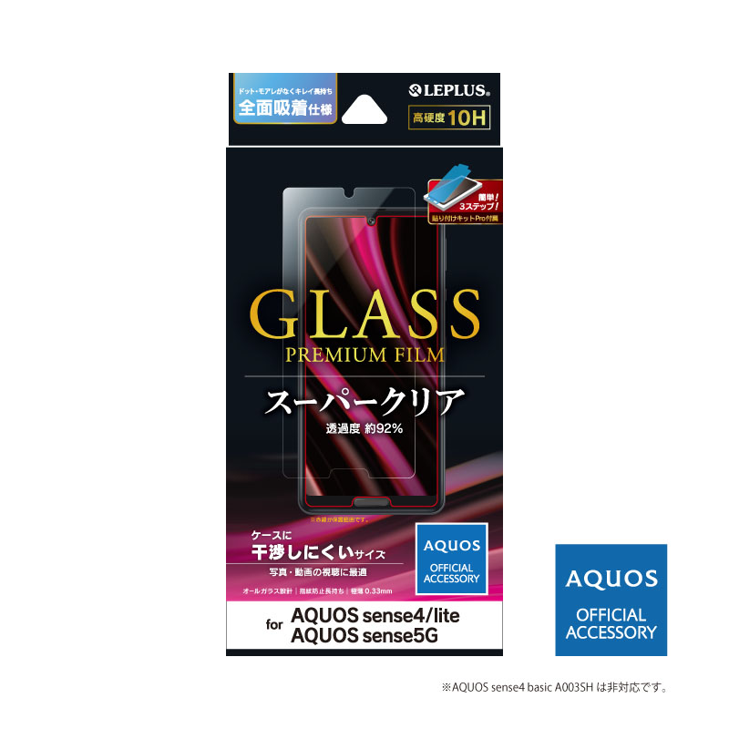AQUOS sense4 SH-41A / AQUOS sense4 lite SH-RM15 / AQUOS sense5G SH-53A/SHG03 ガラスフィルム「GLASS PREMIUM FILM」 スタンダードサイズ スーパークリア