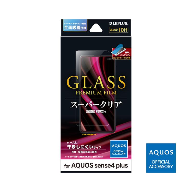 AQUOS sense4 plus ガラスフィルム「GLASS PREMIUM FILM」 スタンダードサイズ スーパークリア