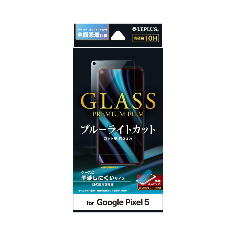 Google Pixel 5 ガラスフィルム「GLASS PREMIUM FILM」 スタンダードサイズ ブルーライトカット