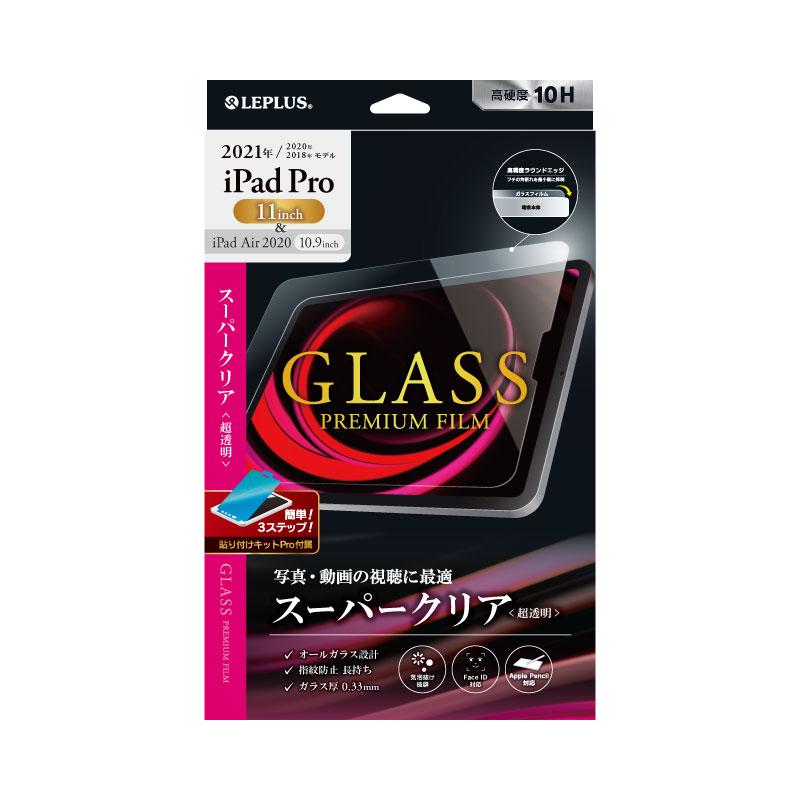 2021 iPad Pro 11inch (第3世代) ガラスフィルム「GLASS PREMIUM FILM」 スタンダードサイズ スーパークリア