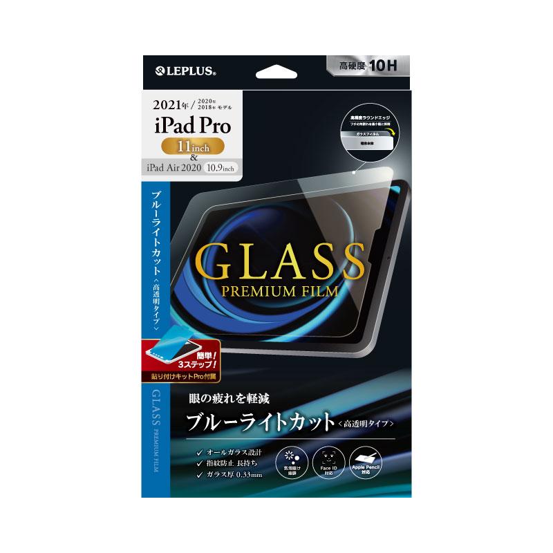 2021 iPad Pro 11inch (第3世代) ガラスフィルム「GLASS PREMIUM FILM」 スタンダードサイズ ブルーライトカット・高透明