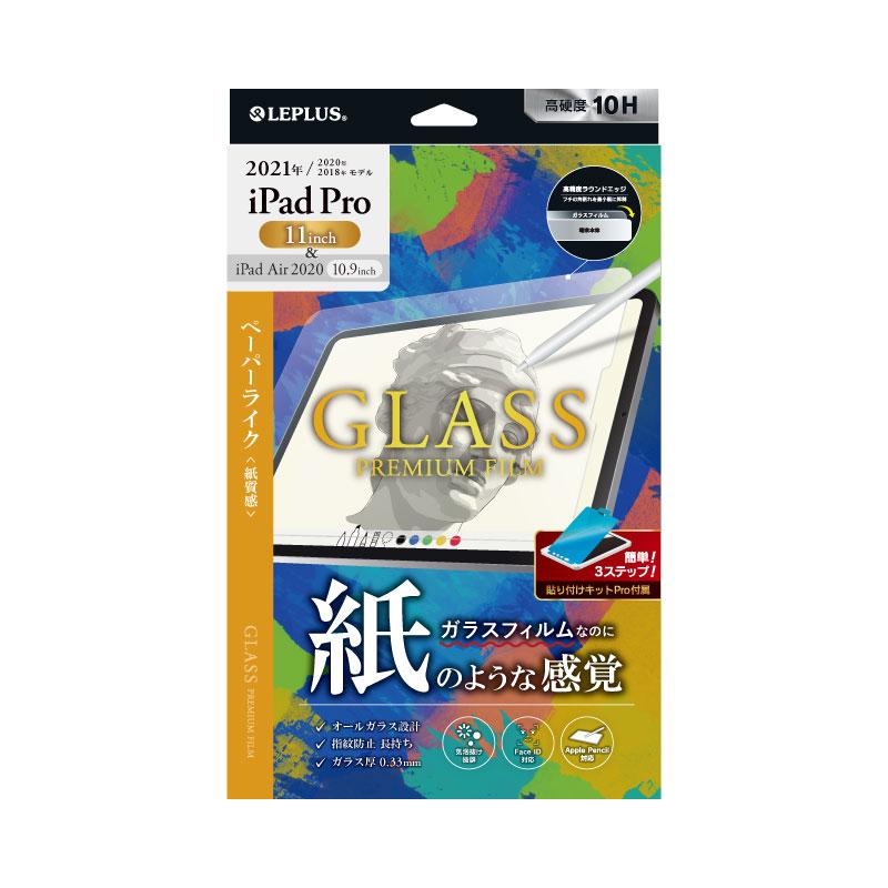 2021 iPad Pro 11inch (第3世代) ガラスフィルム「GLASS PREMIUM FILM」 スタンダードサイズ 紙質感