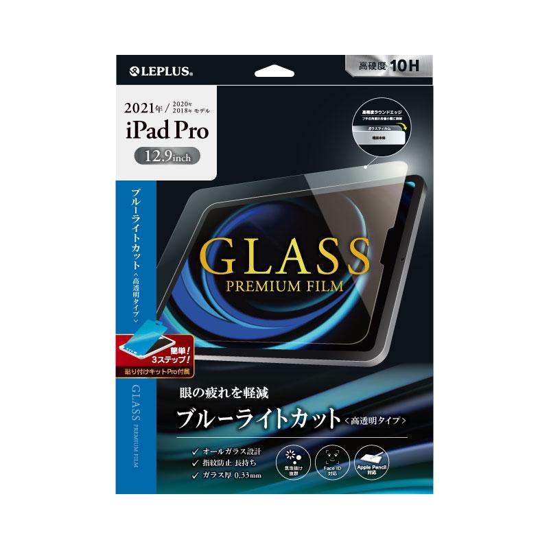 2021 iPad Pro 12.9inch (第5世代)/2020 iPad Pro 12.9inch(第4世代)/2018 iPad Pro 12.9inch(第3世代)  ガラスフィルム「GLASS PREMIUM FILM」 スタンダードサイズ ブルーライトカット・高透明