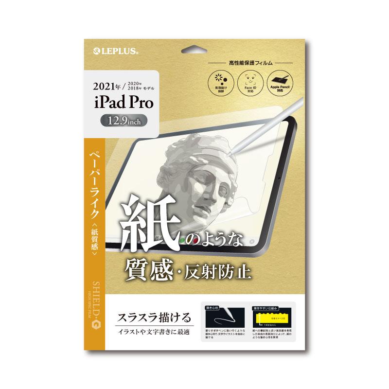 2021 iPad Pro 12.9inch (第5世代)/2020 iPad Pro 12.9inch(第4世代)/2018 iPad Pro 12.9inch(第3世代)  保護フィルム 「SHIELD・G HIGH SPEC FILM」 反射防止・紙質感