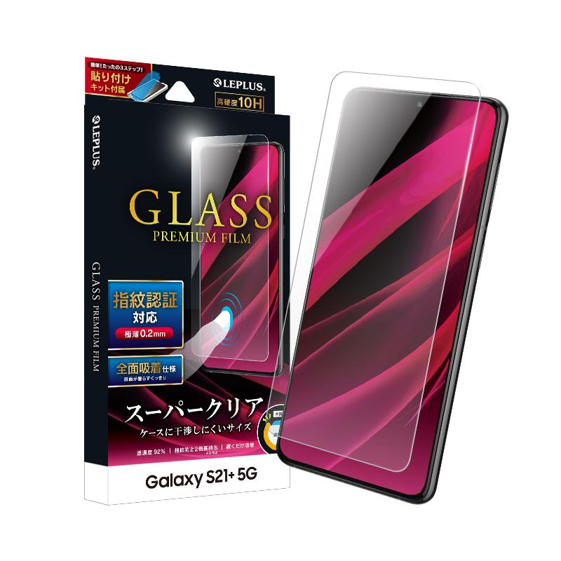 Galaxy S21+ 5G SCG10 ガラスフィルム「GLASS PREMIUM FILM」 スタンダードサイズ スーパークリア