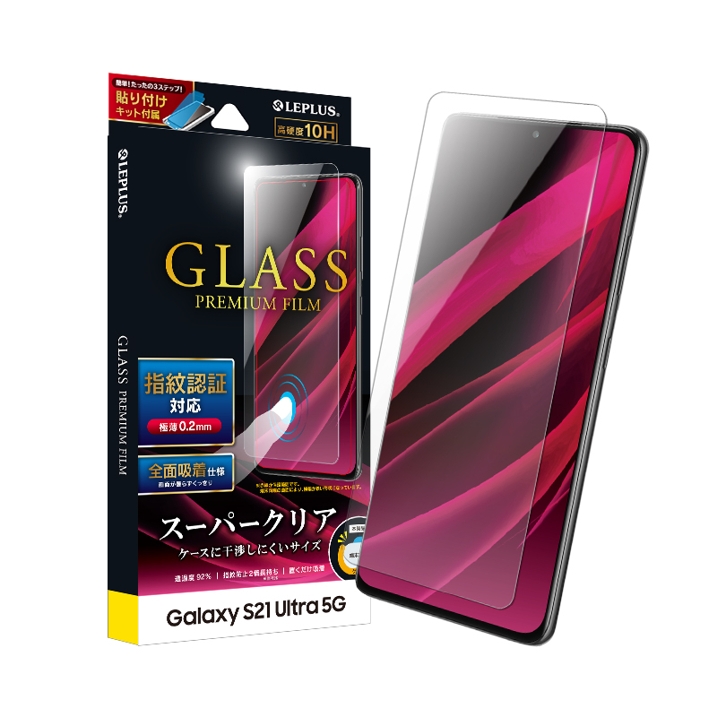Galaxy S21 Ultra 5G SC-52B ガラスフィルム「GLASS PREMIUM FILM」 スタンダードサイズ スーパークリア