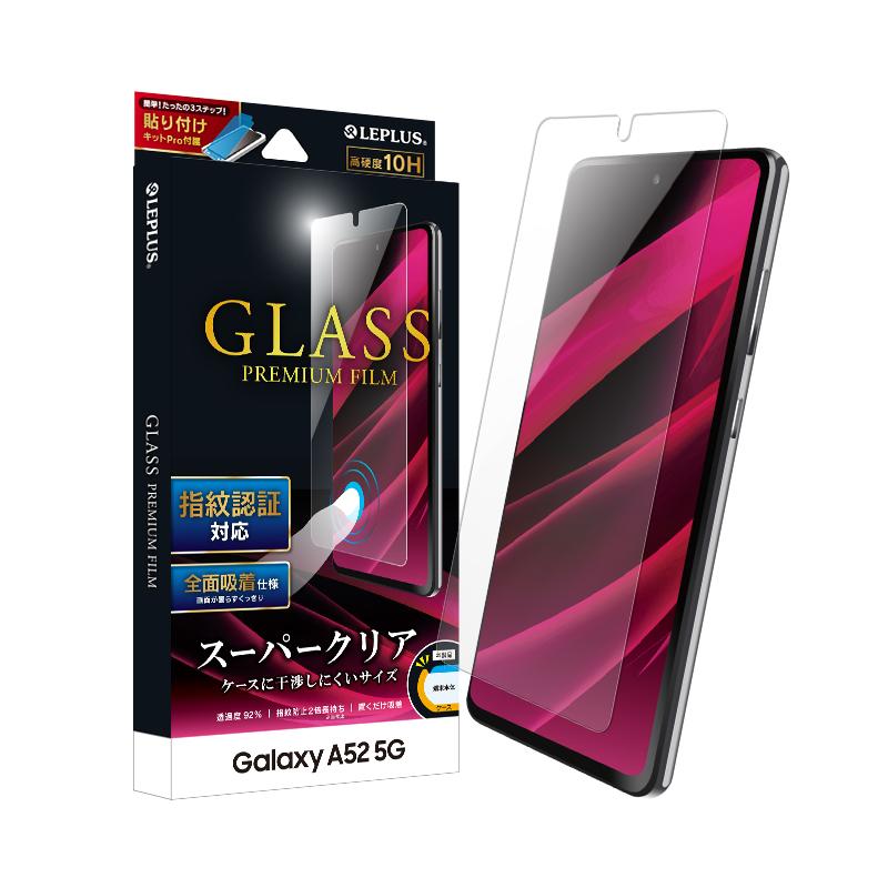 Galaxy A52 5G SC-53B ガラスフィルム 「GLASS PREMIUM FILM」 スタンダードサイズスーパークリア