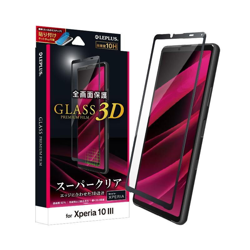 Xperia 10 III SO-52B/SOG04/10 III Lite ガラスフィルム「GLASS PREMIUM FILM」 全画面保護3D スーパークリア