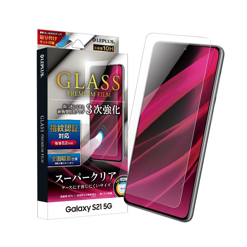 Galaxy S21 5G SC-51B/SCG09 ガラスフィルム「GLASS PREMIUM FILM」 スタンダードサイズ 3次強化 スーパークリア