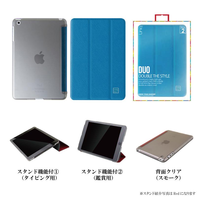 【Uniq】Duo/Sky(Sky Blue)/iPad Air2