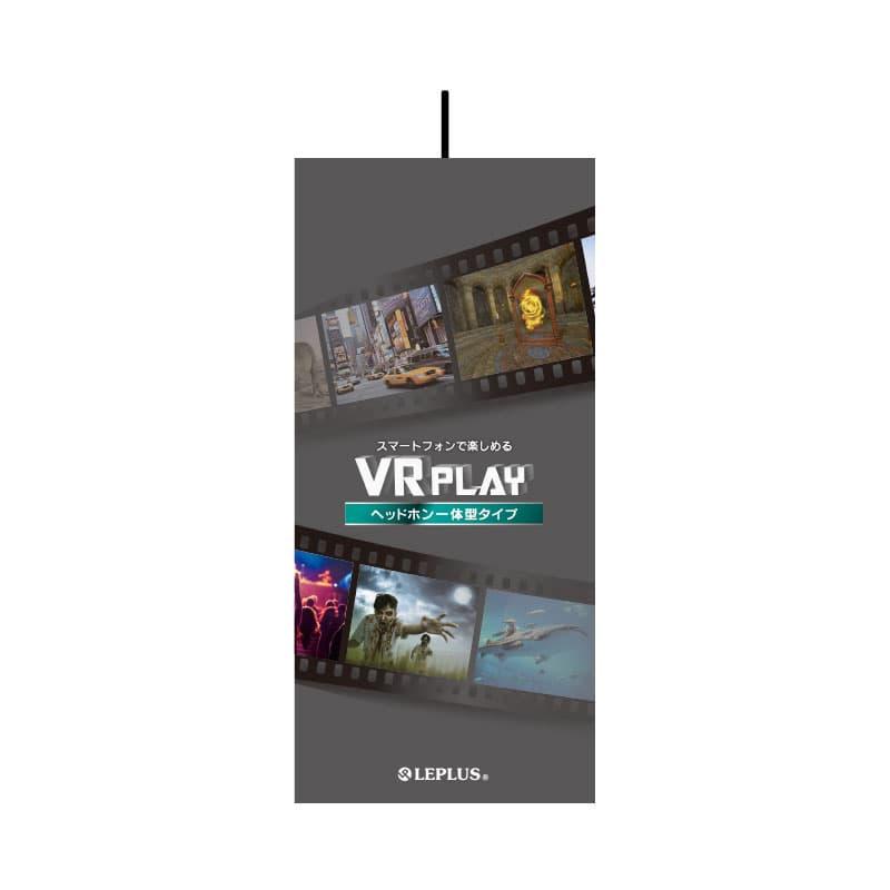 スマートフォン(汎用) 3DVRヘッドセット「VR PLAY」 ヘッドホン一体型 ブラック