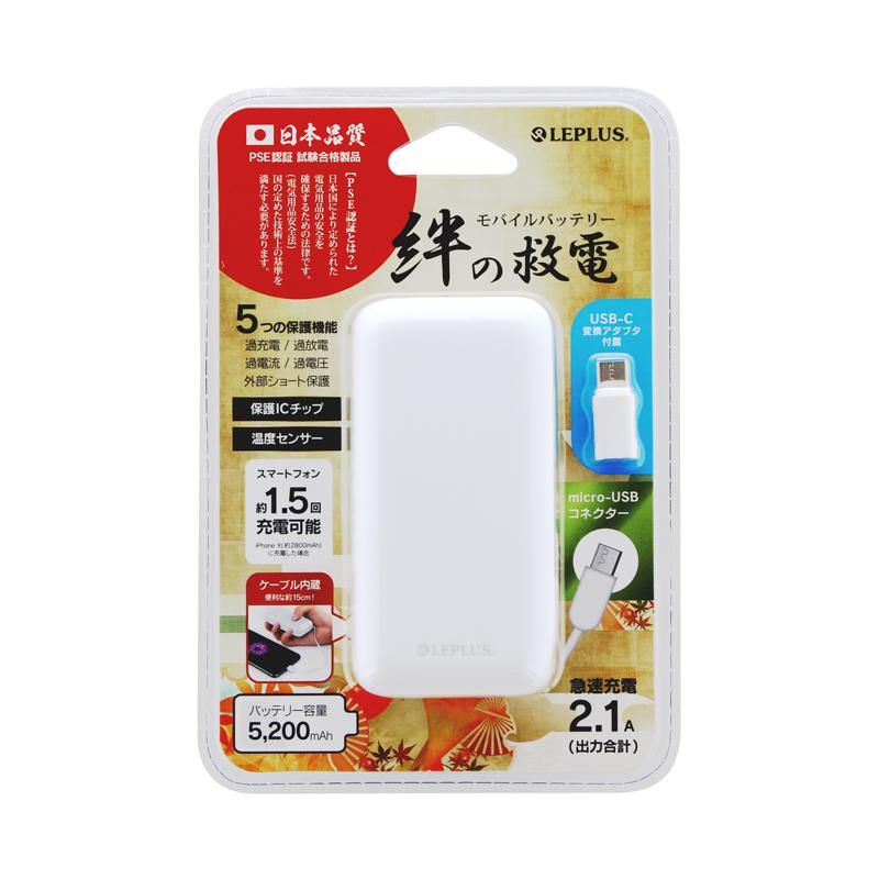 スマートフォン(汎用) /LEPLUS/モバイルバッテリー/microUSBケーブル内蔵/5,200mAh